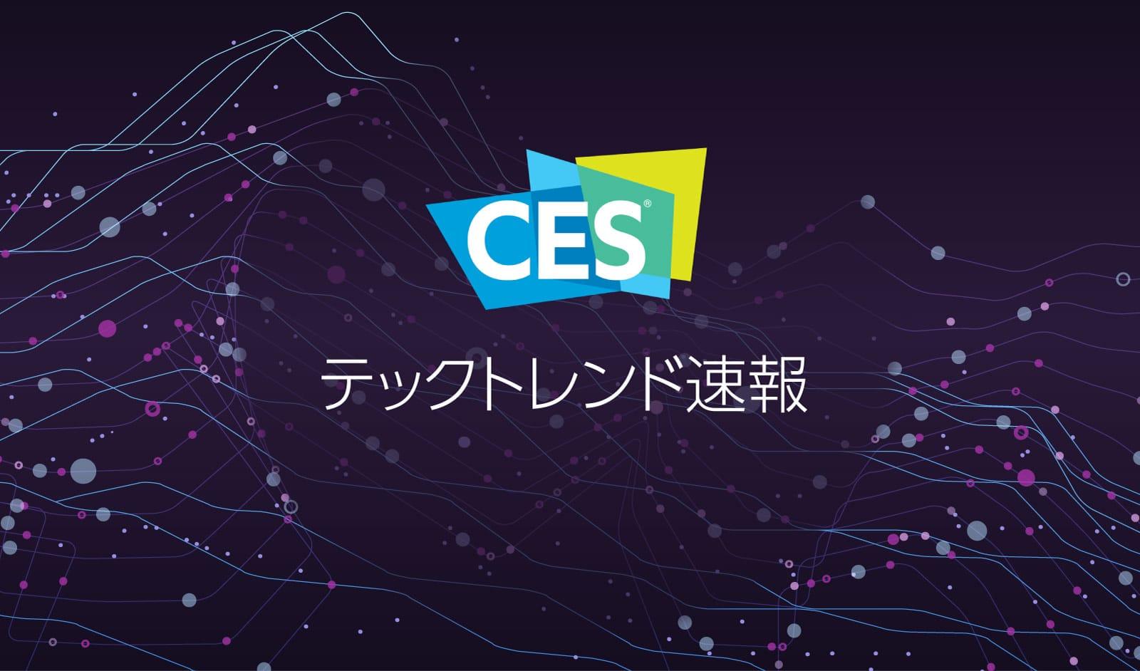 Photo of コネクテッド時代を経てデータ時代へ CES 2019テックトレンド速報