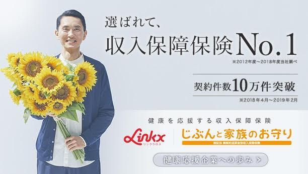 選ばれて、収入保証保険No.1|契約件数10万件突破 Linkx(リンククロス)