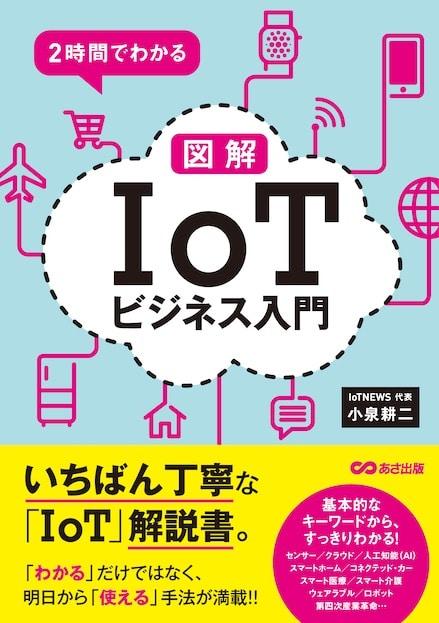 書籍「2時間でわかる 図解『IoT』ビジネス入門」(あさ出版)の表紙