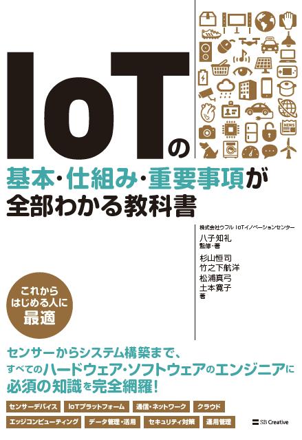 書籍「IoTの基本・仕組み・重要事項が全部わかる教科書」(SBクリエイティブ)の表紙