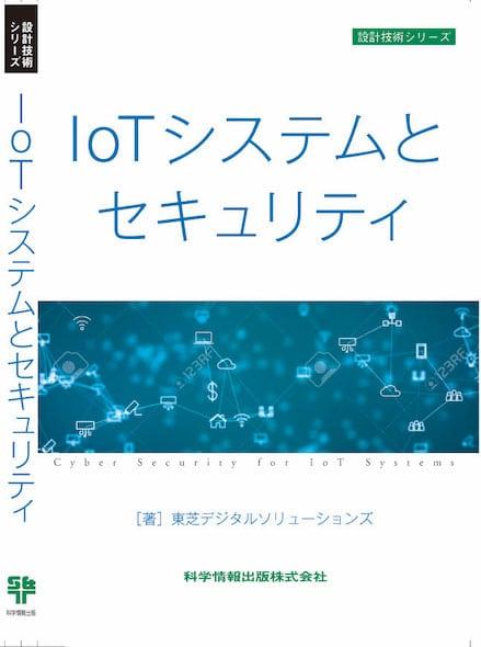 書籍「IoTシステムとセキュリティ」(科学情報出版)