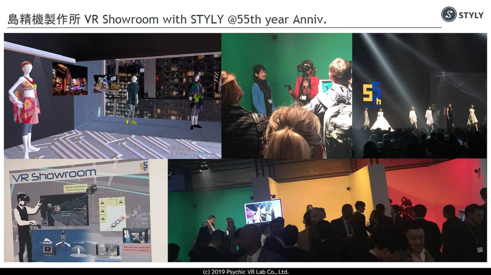 資料:島精機製作所 VR Showroom with STYLY @55th year Anniv.の様子