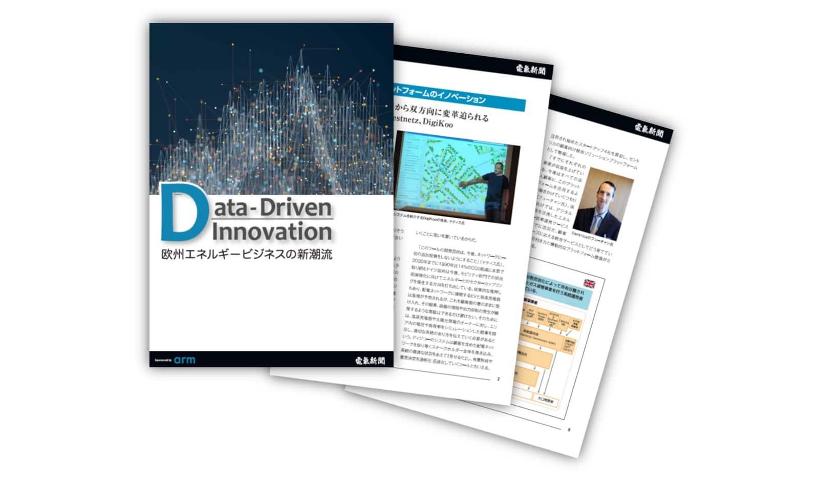 電気新聞主催の欧州視察ミッションの視察レポート「Data-Driven-Innovation 欧州エネルギービジネスの新潮流」