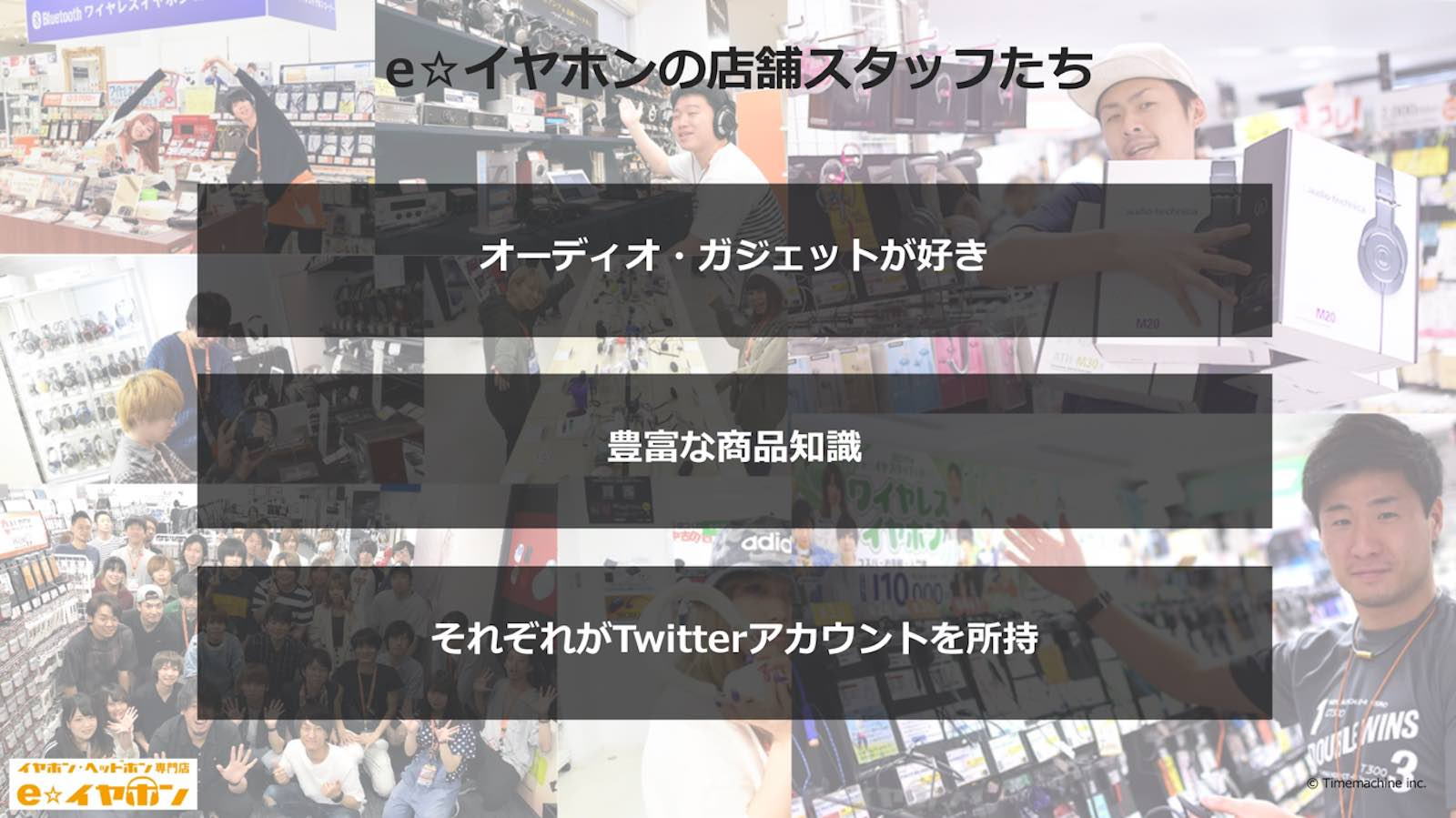 資料:e☆イヤホンの店舗スタッフたち