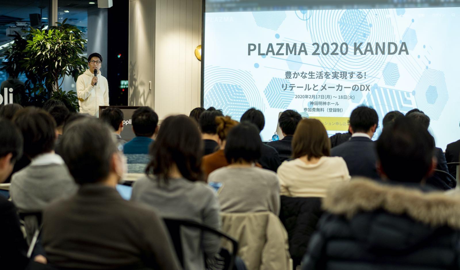 PLAZMA 2020 KANDAを紹介する小林広紀(トレジャーデータ株式会社 マーケティングマネージャー)