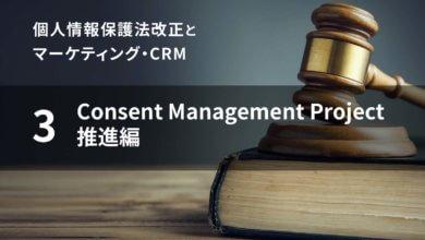Photo of 個人情報保護法改正とマーケティング・CRM ③ Consent Management Project推進編