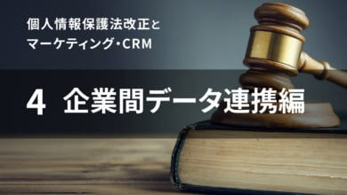 Photo of 個人情報保護法改正とマーケティング・CRM ④ 企業間データ連携編