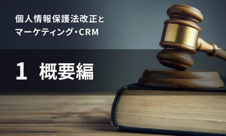 Photo of 個人情報保護法改正とマーケティング・CRM ① 概要編