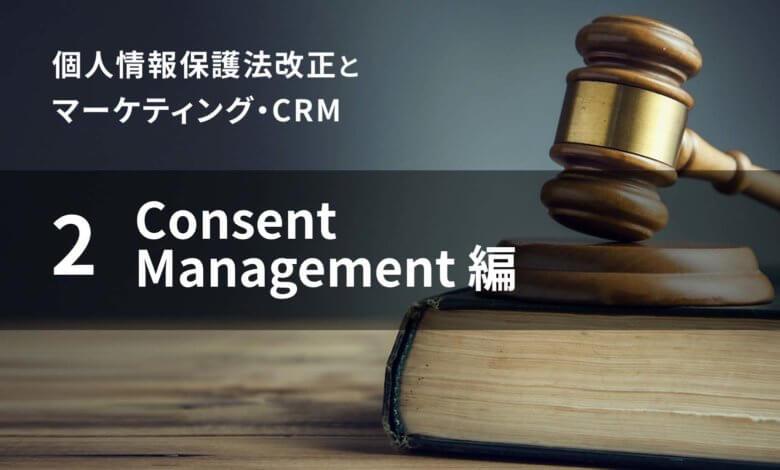 Photo of 個人情報保護法改正とマーケティング・CRM ② Consent Management 編
