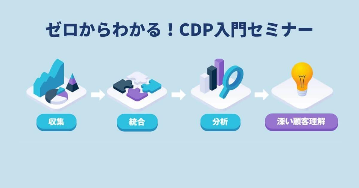 CDP入門セミナー【毎週水曜開催】 - PLAZMA by Treasure Data