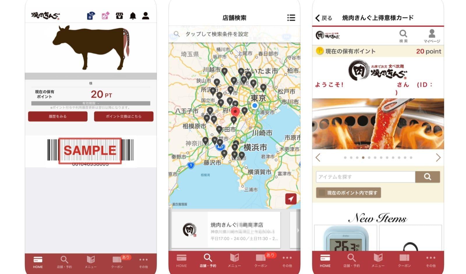 「焼肉きんぐ」アプリ