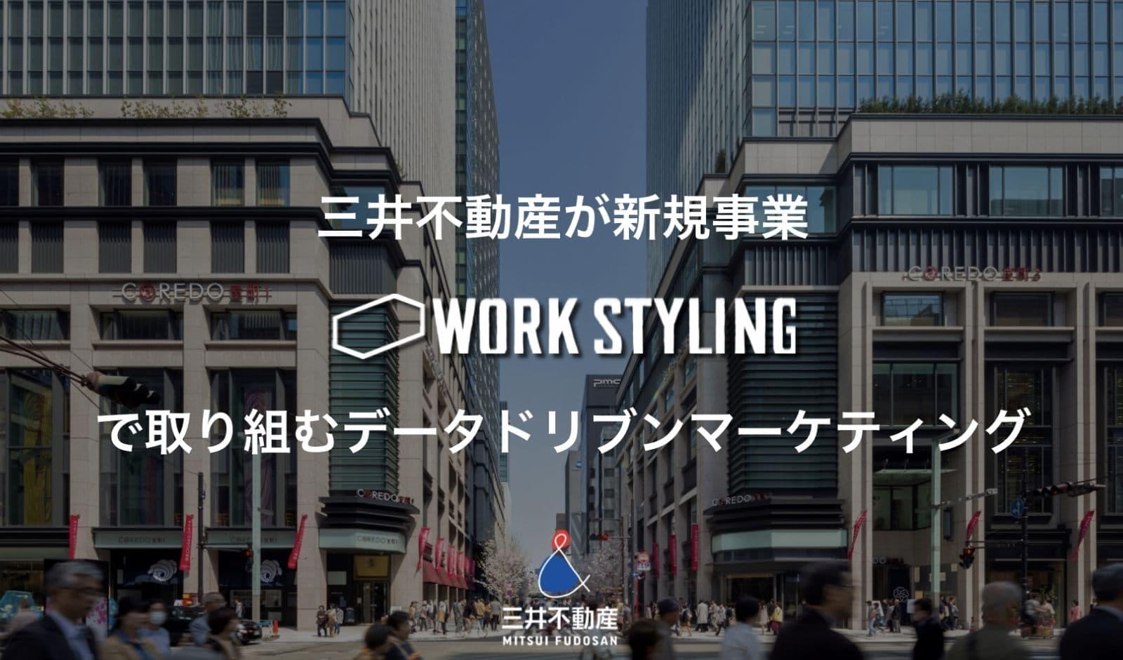 三井不動産の新規事業「ワークスタイリング」が展開するデータドリブン ...