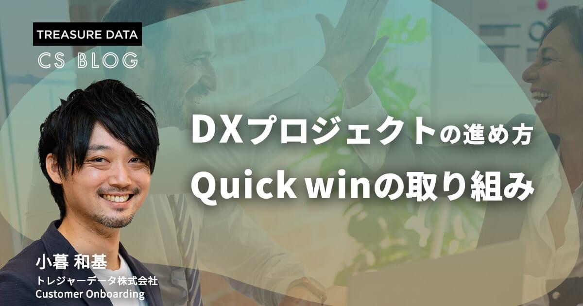 DXプロジェクトの進め方 - 体制別に考えるQuick winの取り組み - PLAZMA by Treasure Data