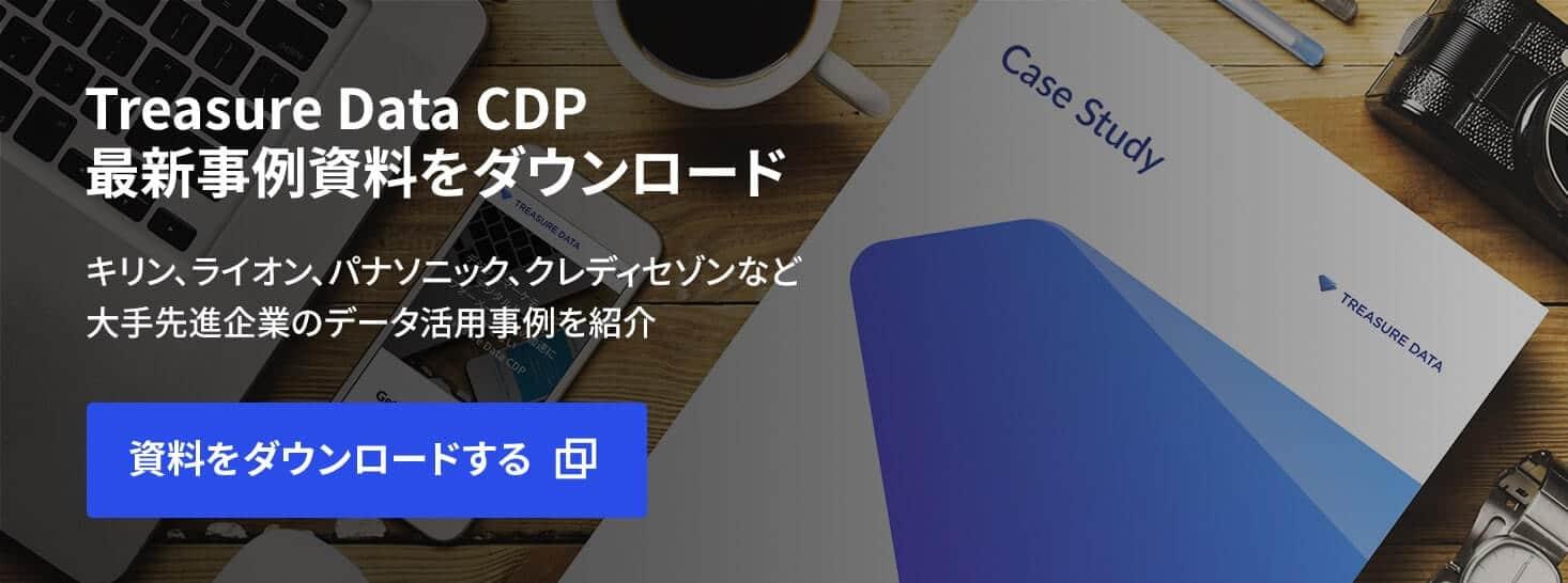 CDP事例集ダウンロード