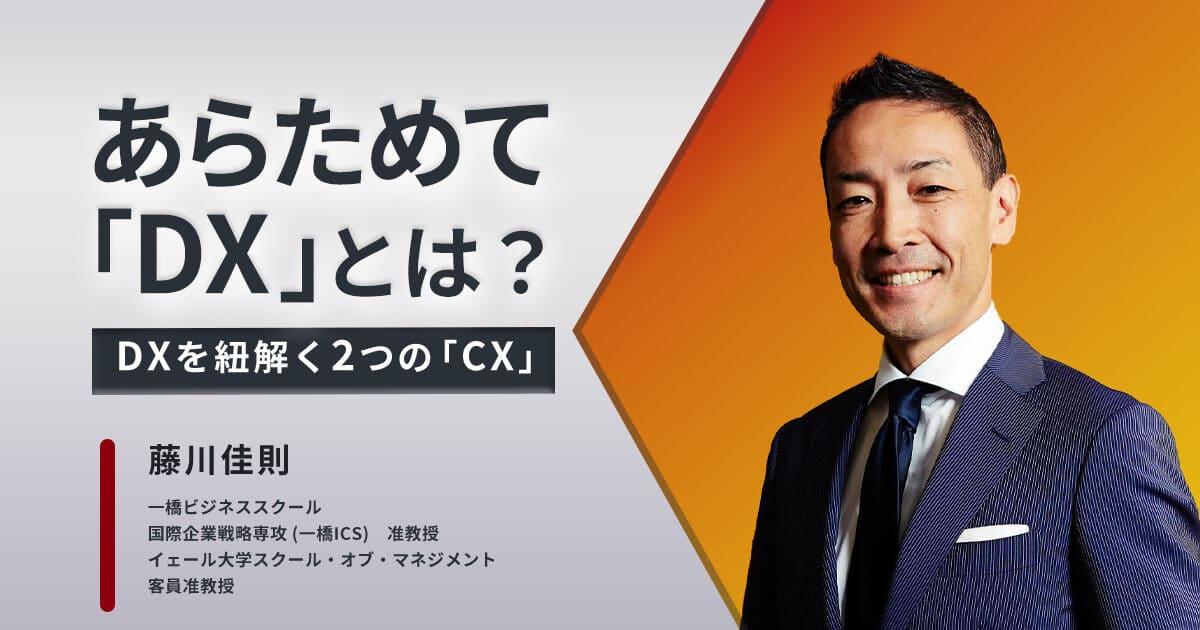 あらためて「DX」とは? - DXを紐解く2つの「CX」 - PLAZMA by Treasure Data