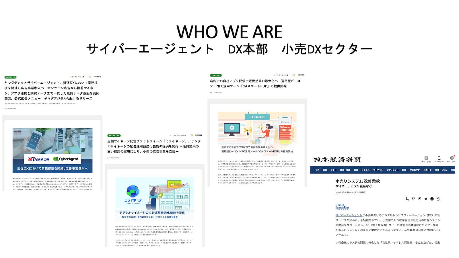 サイバーエージェントDX本部小売DXセクター
