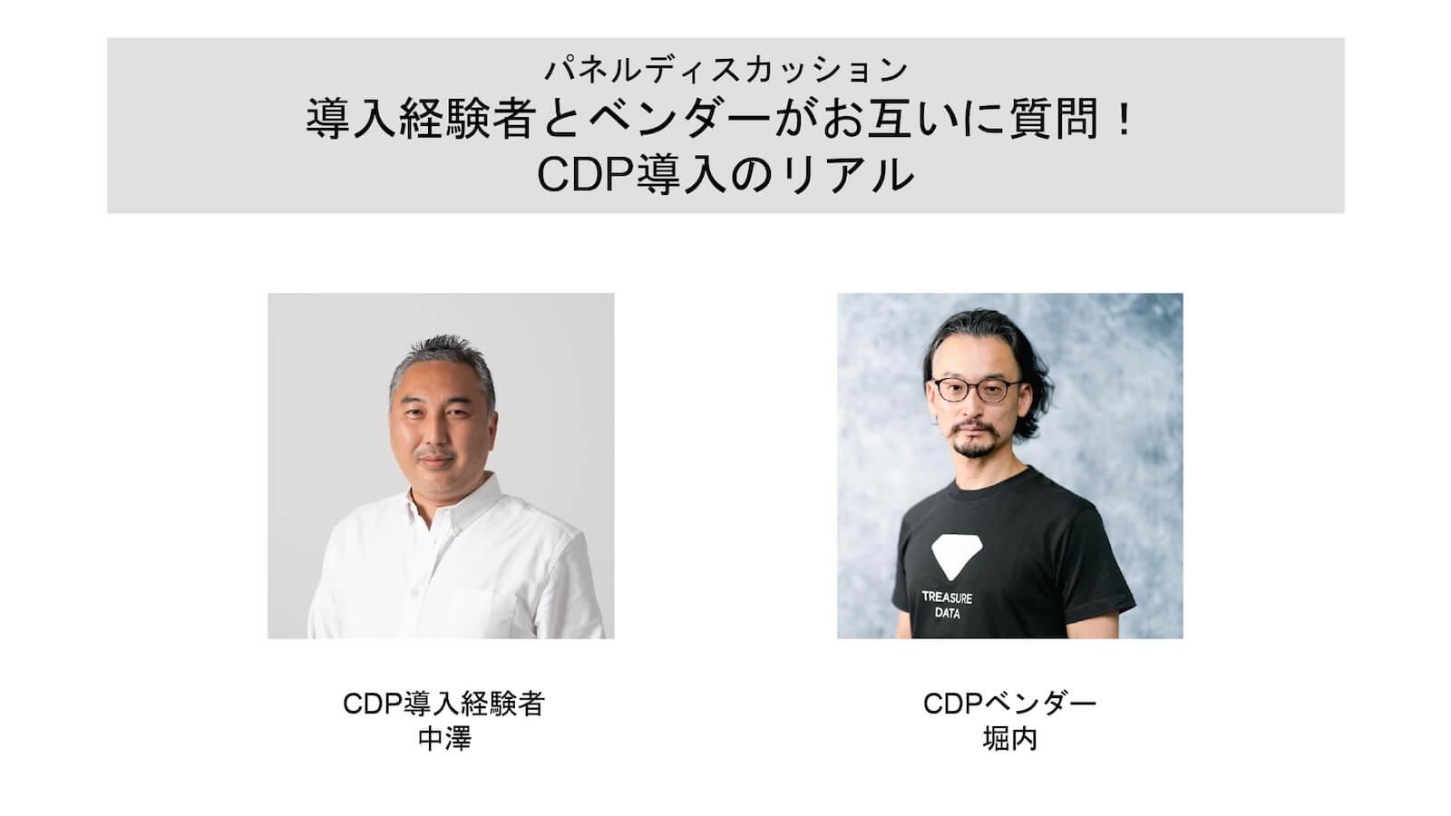 CDP導入のリアル