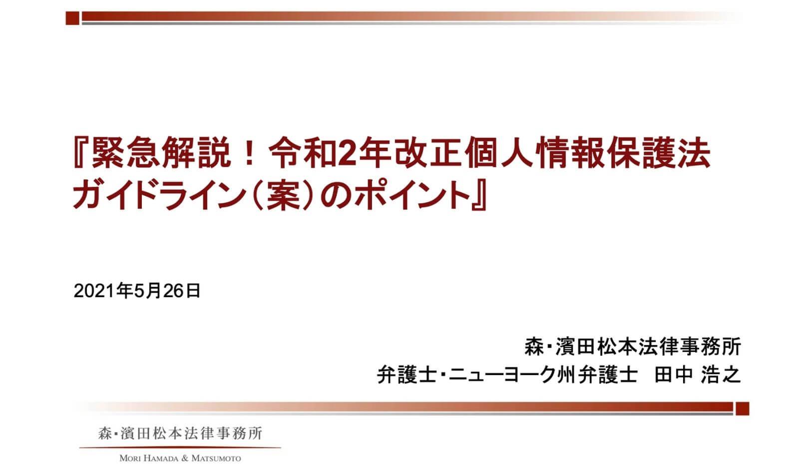 緊急解説!令和2年改正個人情報保護法ガイドライン(案)のポイント
