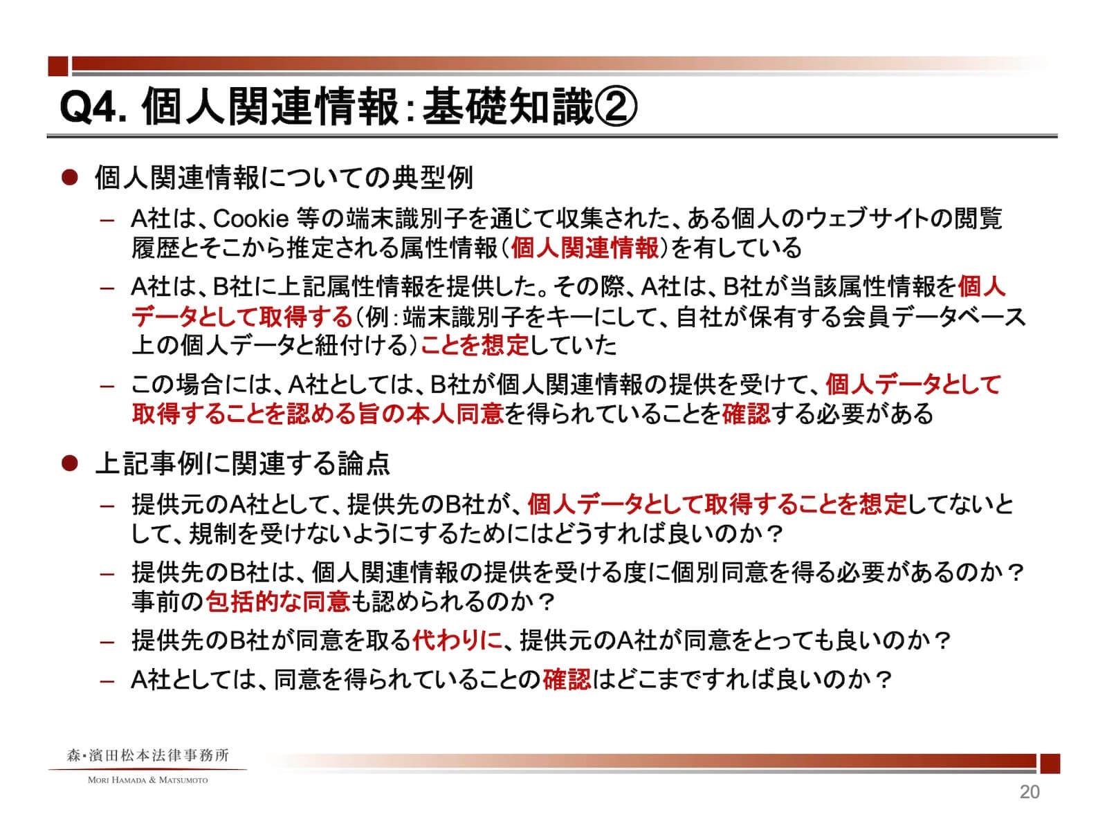 個人関連情報:基礎知識2