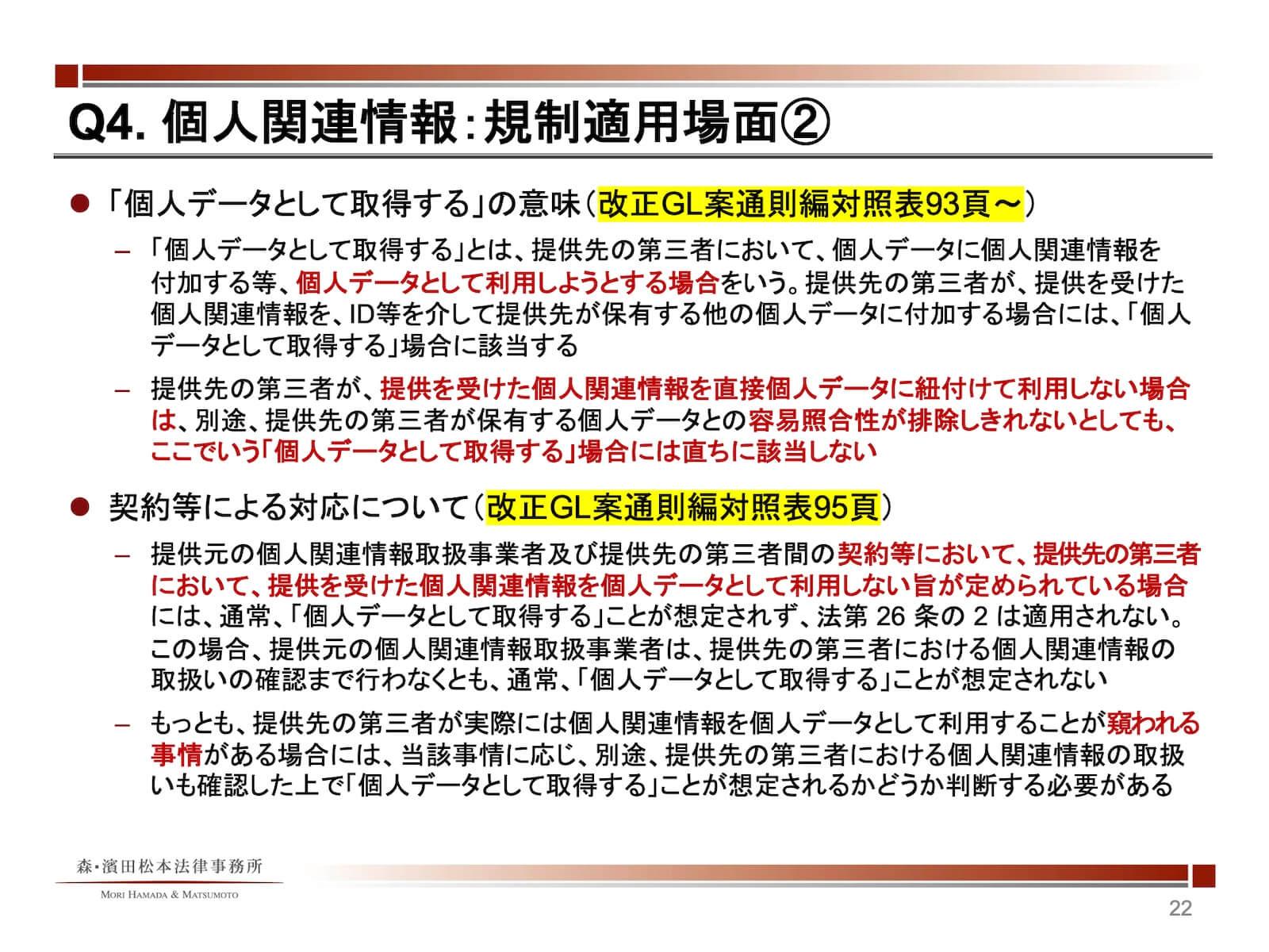 個人関連情報:規制適用場面2