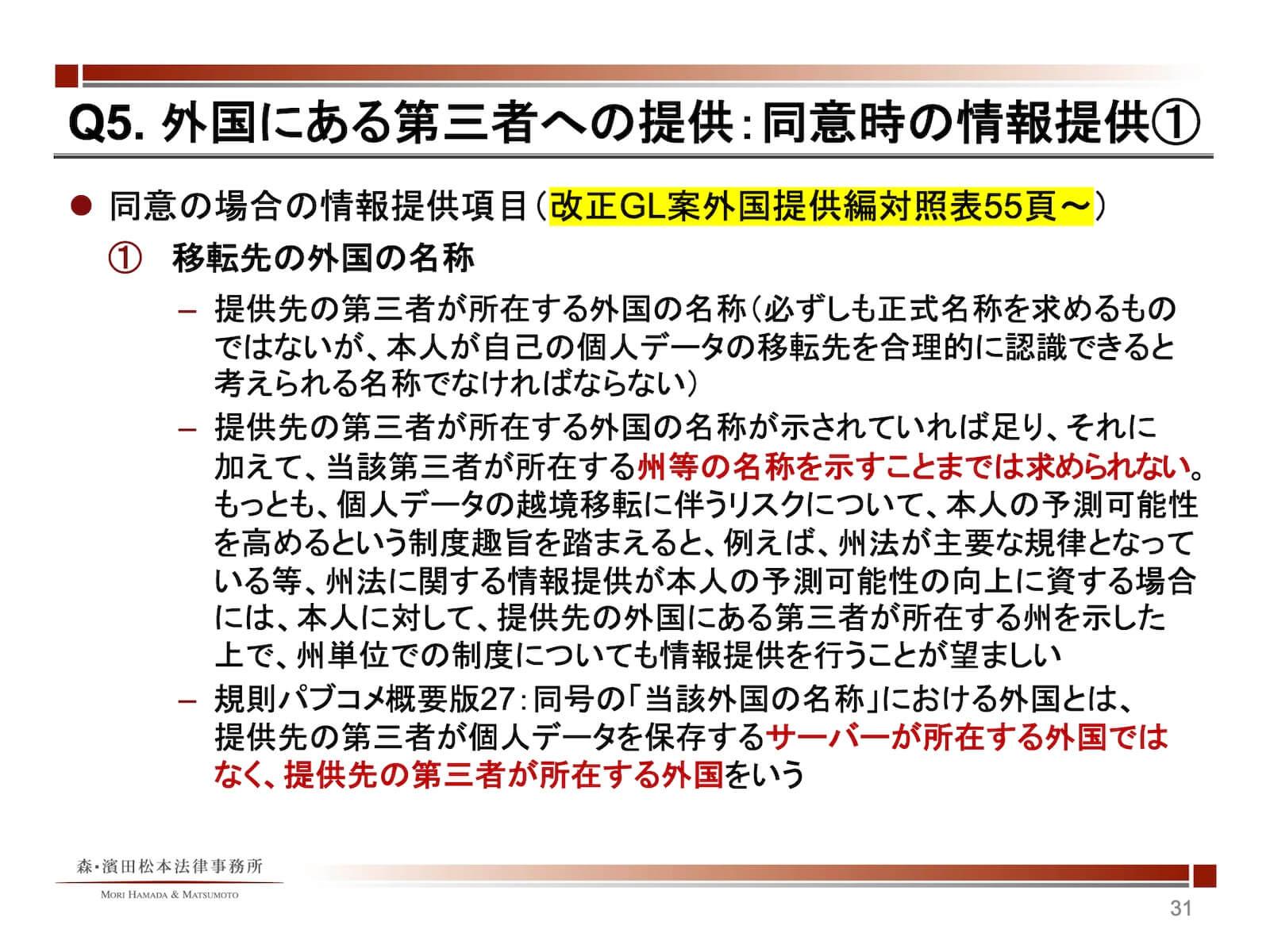 外国にある第三者への提供:同意時の情報提供1