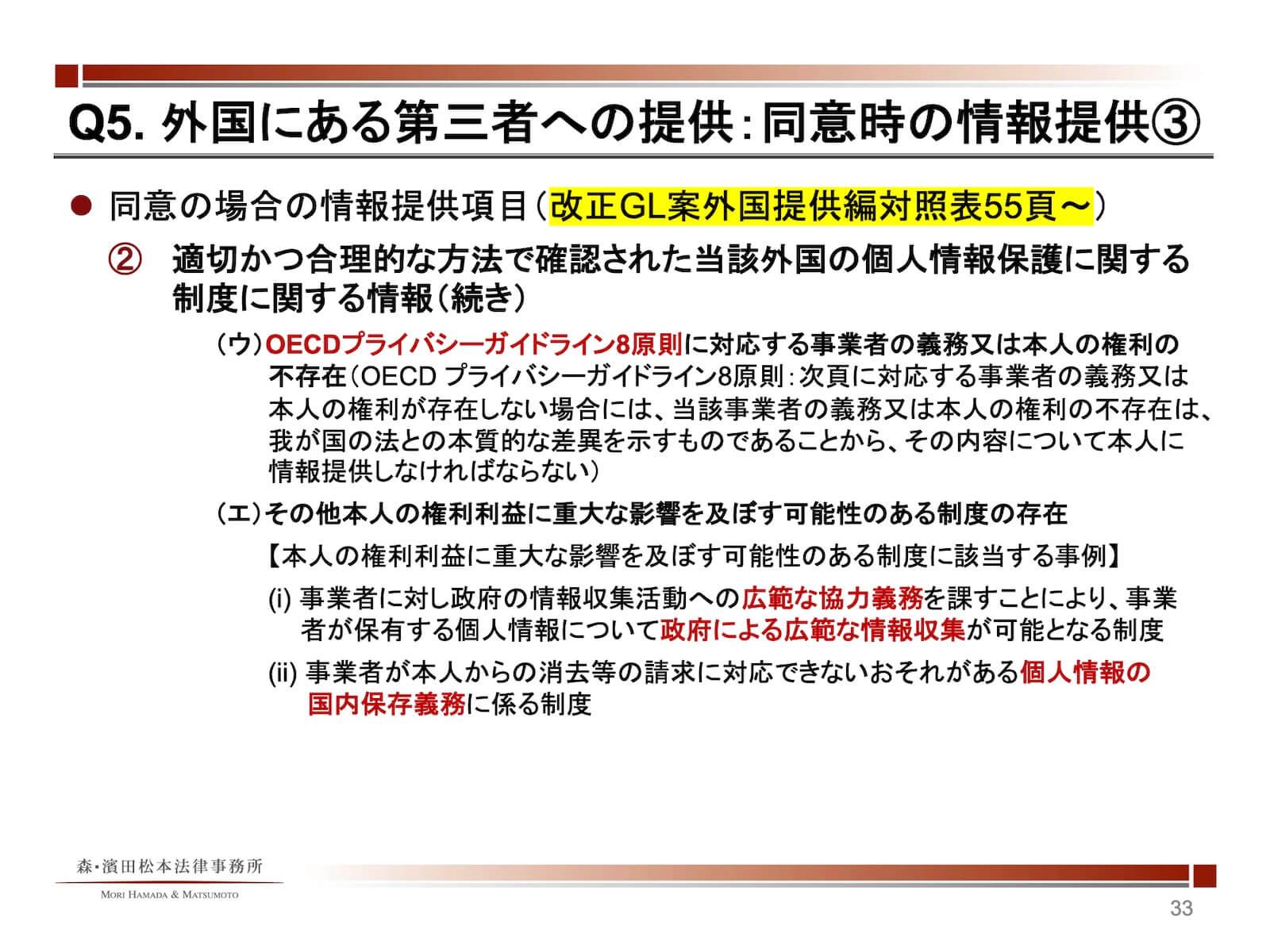 国にある第三者への提供:同意時の情報提供3