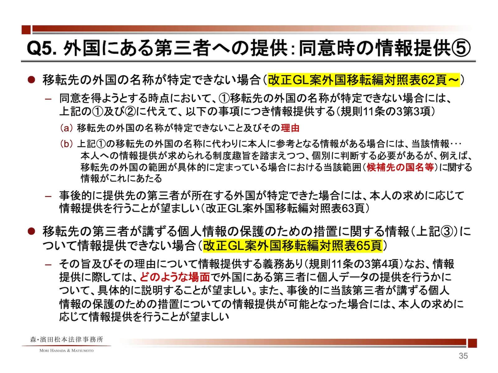 外国にある第三者への提供:同意時の情報提供5