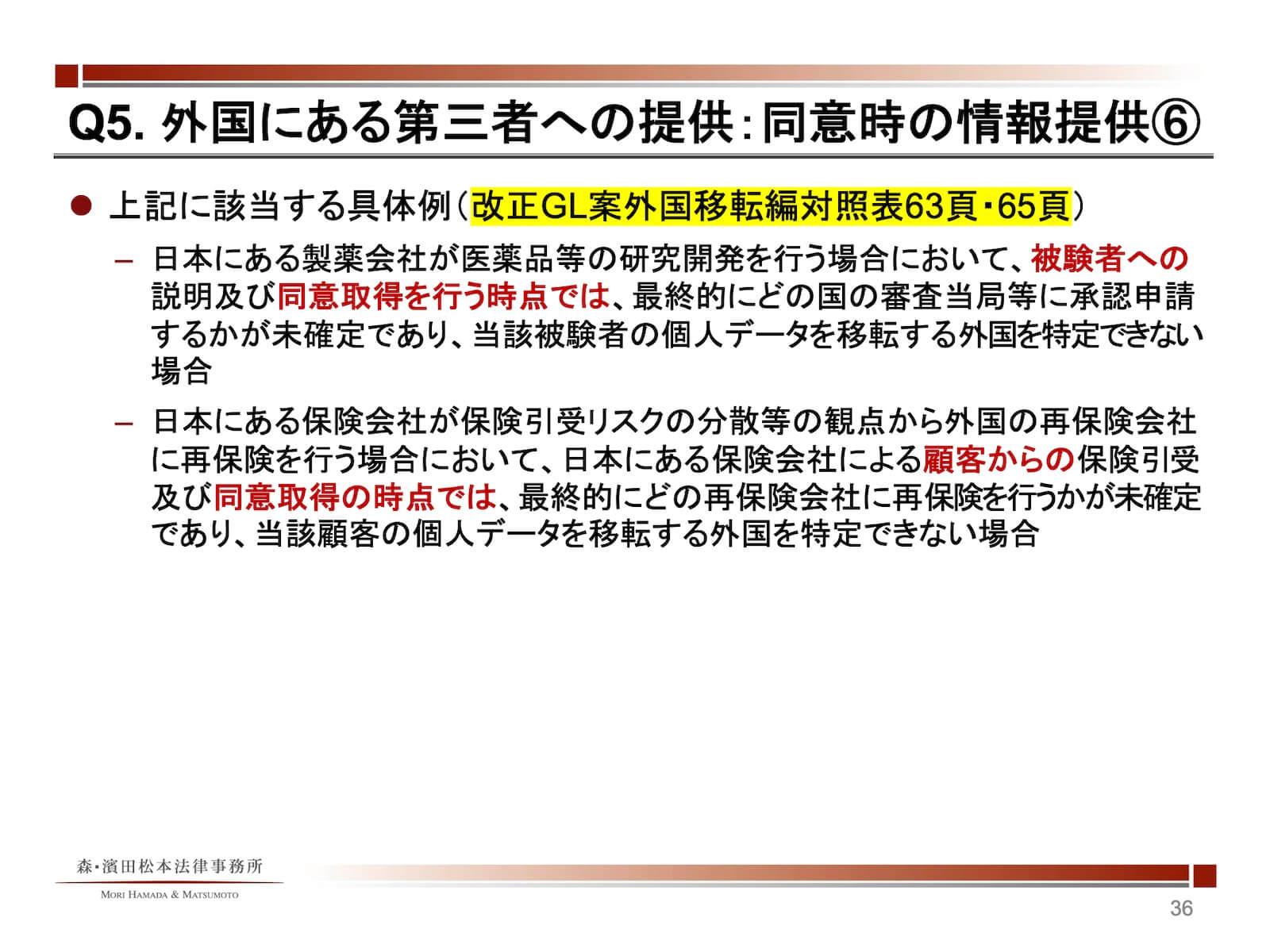 外国にある第三者への提供:同意時の情報提供6