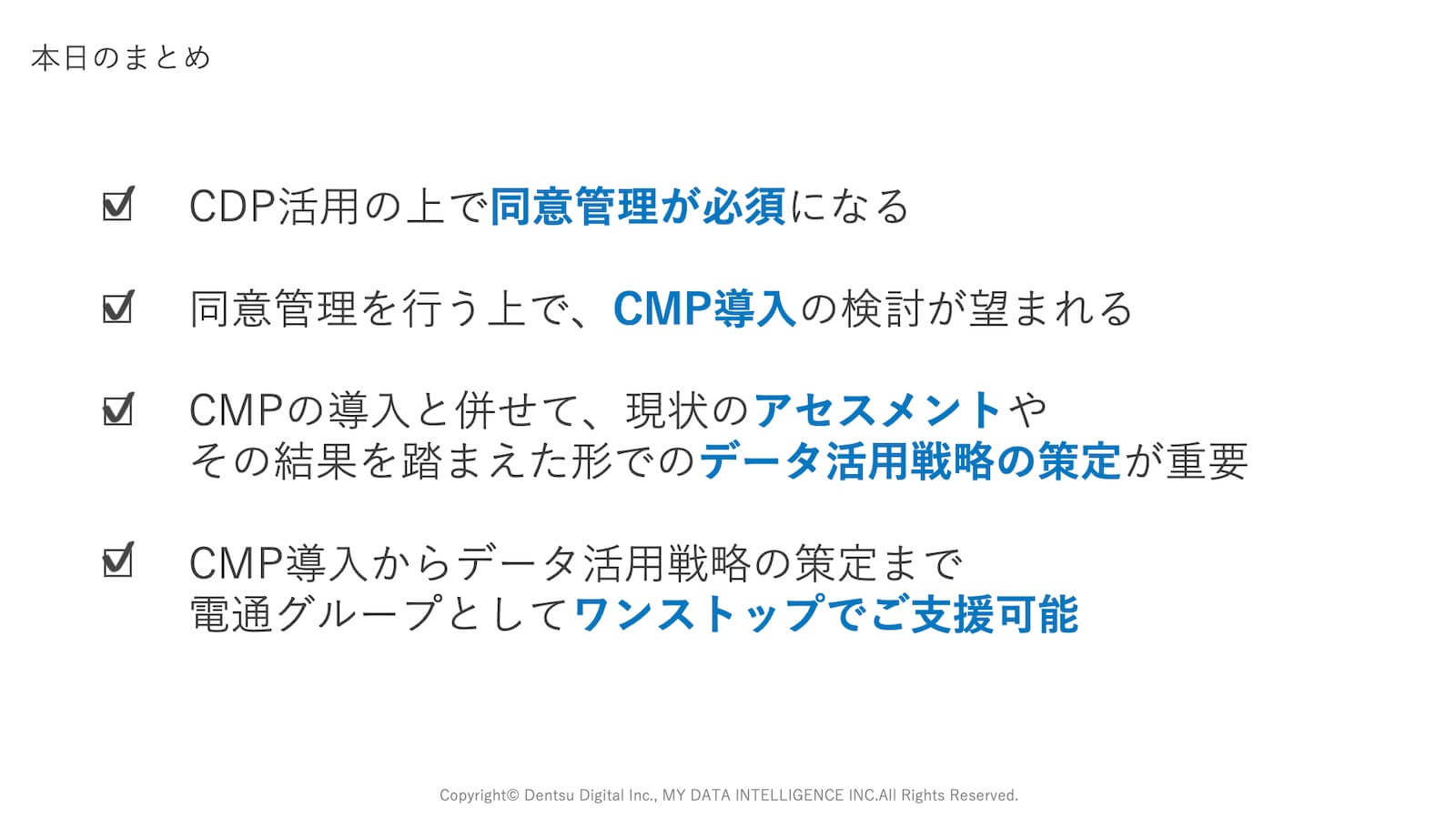 CDP活用の上で同意管理が必須になる
