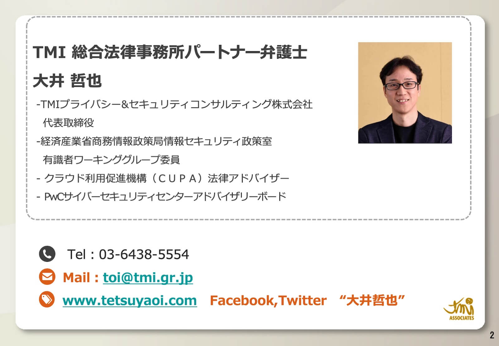 TMI総合法律事務所パートナー弁護士大井哲也