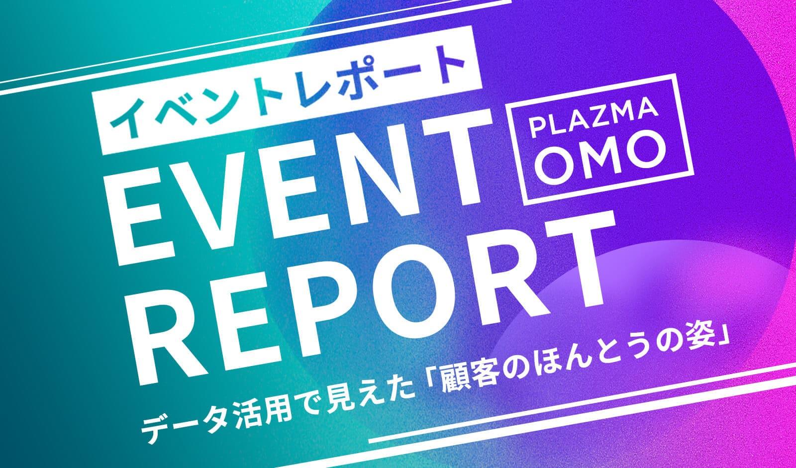 OMOにおけるデータ活用で見えた「顧客のほんとうの姿」| PLAZMA OMO イベントレポート