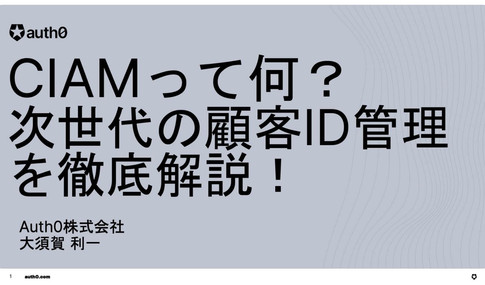 CIAMって何?次世代の顧客ID管理を徹底解説!