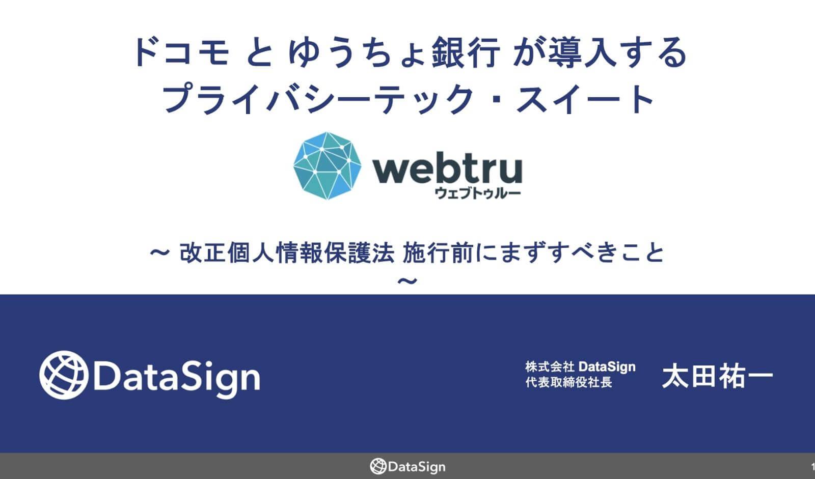 ドコモとゆうちょ銀行が導入するプライバシーテック・スイート「webtru」〜改正個人情報保護法施行前にまずすべきこと〜