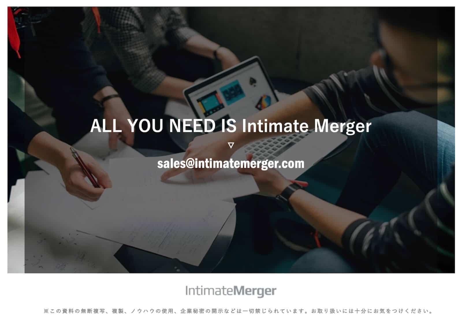 Intimate Merger問い合わせ先