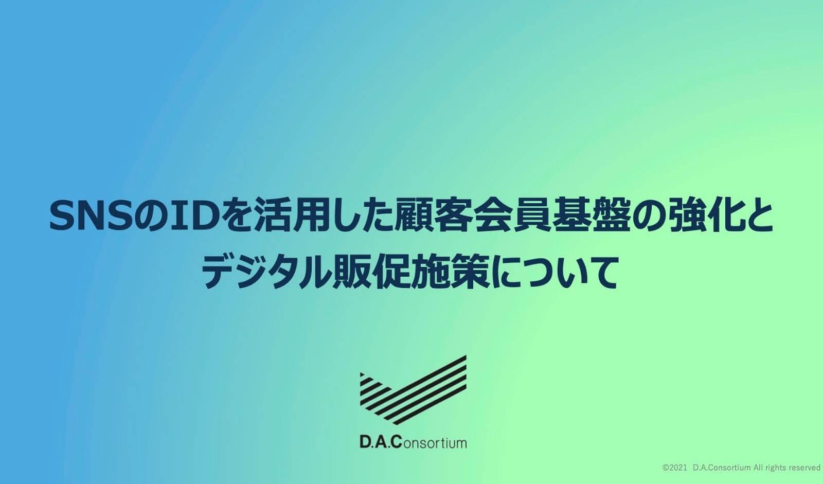 SNSのIDを活用した顧客会員基盤の強化とデジタル販促施策