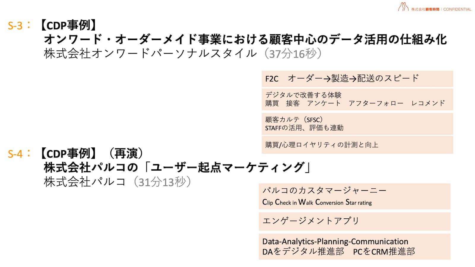 イベント振り返り:CDP事例4例_part2