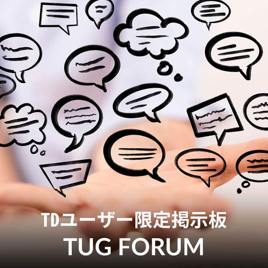 TDユーザー限定掲示板:TUG FORUM