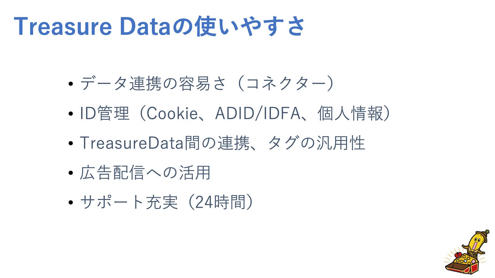 Treasure Data CDPの使いやすさ